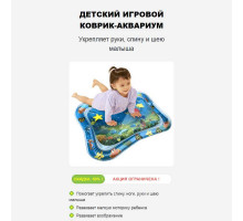 Шаблон сайта-одностраничника детский игровой коврик-аквариум