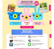 Шаблон сайта-одностраничника фотокамера для детей