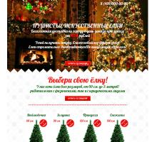 Шаблон сайта-одностраничника новогодние ёлки