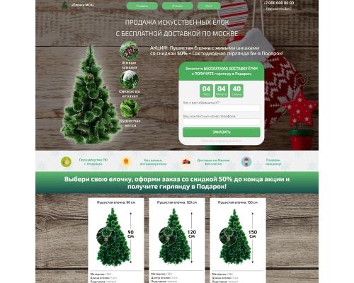 Шаблон сайта-одностраничника продажа искусственные ёлки