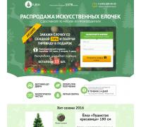 Шаблон сайта-одностраничника распродажа искусственных ёлок