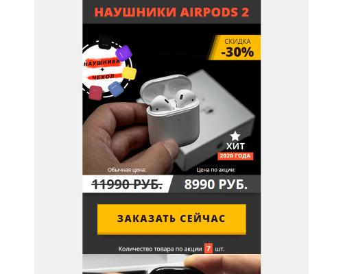 Шаблон сайта-одностраничника наушники AirPods 2 мобильный