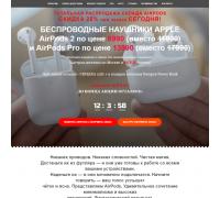 Шаблон сайта-одностраничника наушники AirPods 2 и AirPods Pro