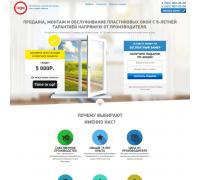 Шаблон сайта-монтаж и обслуживание пластиковых окон