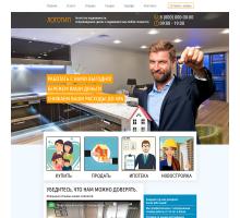 Шаблон сайта-одностраничника агентство недвижимости