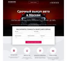 Шаблон сайта-одностраничника cрочный выкуп авто