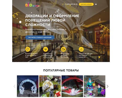 Шаблон сайта-одностраничника декорации и оформление помещений