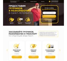 Шаблон сайта-одностраничника грузчики