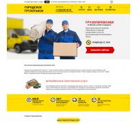 Шаблон сайта-одностраничника грузовое такси