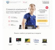 Шаблон сайта-одностраничника компьютерная помощь
