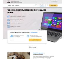Шаблон сайта-одностраничника компьютерная помощь на дому