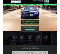 Шаблон сайта-одностраничника кузовной ремонт