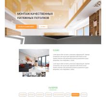 Шаблон сайта-одностраничника монтаж натяжных потолков