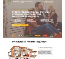 Шаблон сайта-одностраничника монтаж систем отопления