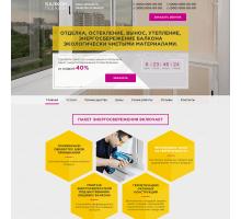 Шаблон сайта-одностраничника ремонт балконов под ключ