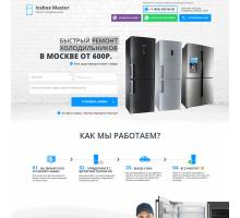 Шаблон сайта-одностраничника ремонт холодильников на дому