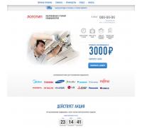 Шаблон сайта-одностраничника ремонт и обслуживание кондиционеров