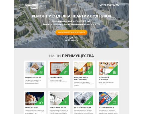 Шаблон сайта-одностраничника ремонт и отделка квартир под ключ