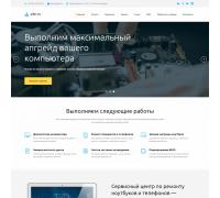 Шаблон сайта-одностраничника ремонт компьютеров и огртехники