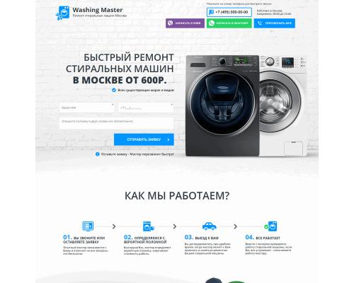 Шаблон сайта-одностраничника ремонт и обслуживание стиральных машин