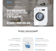 Шаблон сайта-одностраничника ремонт стиральных машин