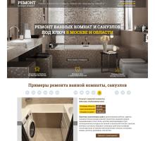 Шаблон сайта-одностраничника ремонт ванных комнат и санузлов