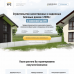 Шаблон сайта-одностраничника строительство блочных домов