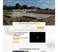 Шаблон сайта-одностраничника строительство фундаментов