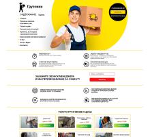 Шаблон сайта-одностраничника услуги грузчиков