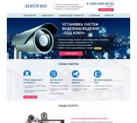 Шаблон сайта-одностраничника установка систем видеонаблюдения