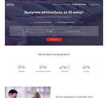 Шаблон сайта-одностраничника выкуп автомобилей