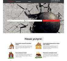 Шаблон сайта-одностраничника демонтажные работы