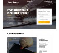 Шаблон сайта-одностраничника гидроизоляция и ремонт кровли