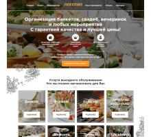 Шаблон сайта-одностраничника организация банкетов, свадеб, мероприятий