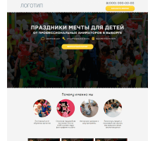 Шаблон сайта-одностраничника организация детских праздников