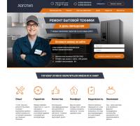 Шаблон сайта-одностраничника ремонт бытовой техники