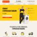 Шаблон сайта-одностраничника ремонт стиральных машинок
