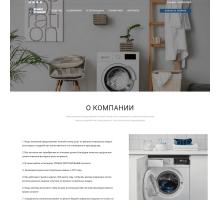 Шаблон сайта-одностраничника срочный ремонт стиральных машин
