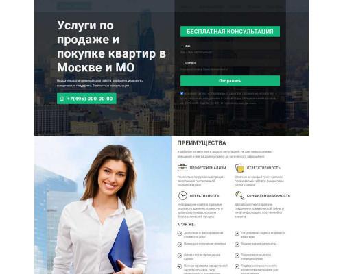 Шаблон сайта-одностраничника услуги риэлтора